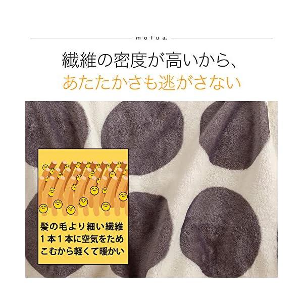 mofua(モフア) 毛布 キング ふんわりあ...の紹介画像4