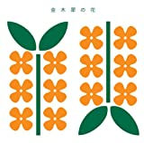 金木犀e.p.(初回生産限定盤)(DVD付)