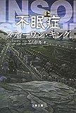 不眠症〈上〉 (文春文庫)