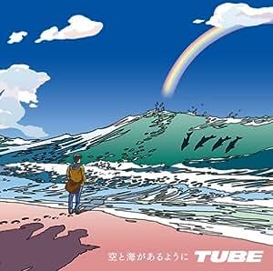 空と海があるように