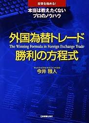 外国為替トレード 勝利の方程式 (投資を極める! 本当は教えたくないプロのノウハウ)