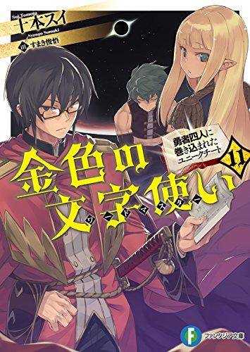 金色の文字使い 第01-11巻 [Kiniro no Moji Tsukai vol 01-11]