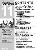 ソフトボールマガジン 2019年 11 月号 [特集]2019インカレ 画像