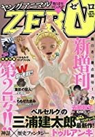 ヤングアニマルZERO 2019年 12/1 号 [雑誌]: ヤングアニマル 増刊