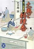 包丁人侍事件帖 大奥と料理番(学研M文庫)