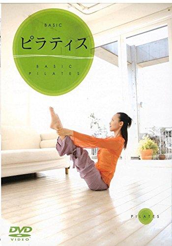 【Amazon.co.jp限定】はじめての ピラティス&ヨガ [DVD]