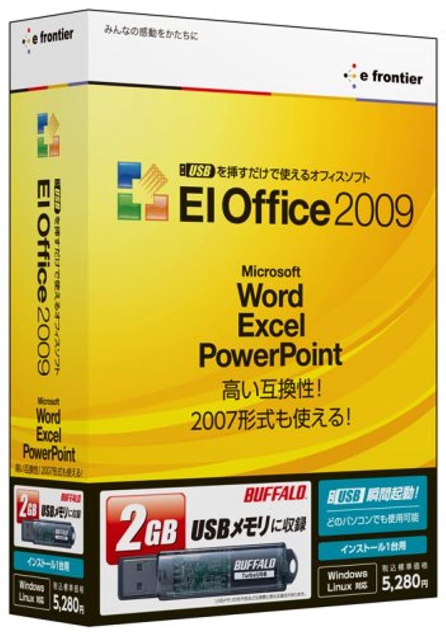 火山の水族館ジャグリングUSBを挿すだけで使えるオフィスソフト EIOffice2009 +1PC