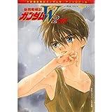 新機動戦記ガンダムW 2 (ノーラコミックスPockeシリーズ)