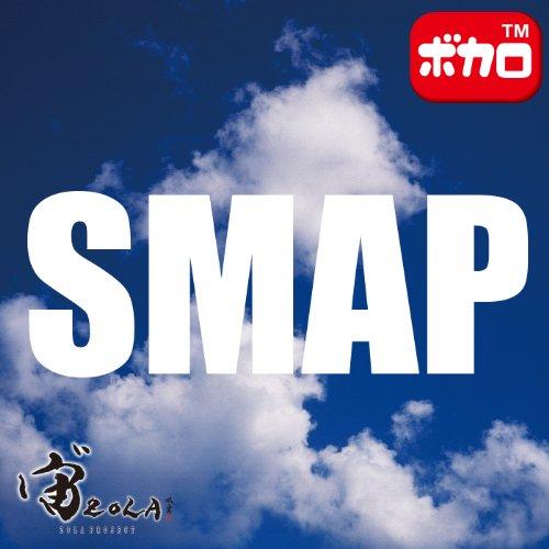 SMAP BEST ボカロ