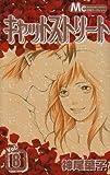キャットストリート (8) (マーガレットコミックス)