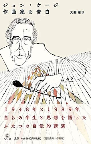 ジョン・ケージ 作曲家の告白 / ジョン・ケージ