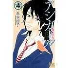 アシガール 4 (マーガレットコミックス)