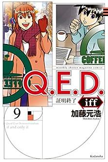 [加藤元浩] Q.E.D.iff 証明終了 第01-09巻