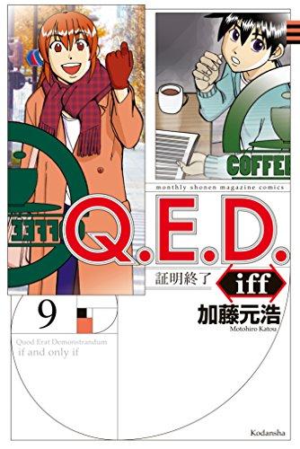 Q.E.D.iff ―証明終了―(9) (月刊少年マガジンコミックス)