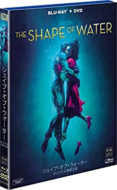 シェイプ・オブ・ウォーター オリジナル無修正版 2枚組ブルーレイ&DVD [Blu-ray]