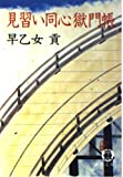 見習い同心獄門帳 (徳間文庫)