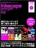 Inkscapeパーフェクトガイド