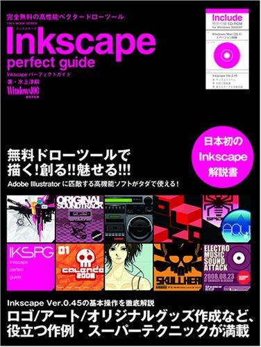 Inkscapeパーフェクトガイドの詳細を見る