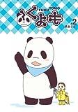 ふくよも #2 (コミホリコミックス)