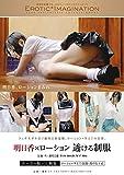 明日香×ローション 透ける制服 市ノ瀬明日香 F-FACTORY/妄想族 [DVD]