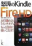 怒涛のKindleFire HD