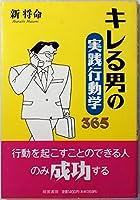 キレる男の実践行動学365