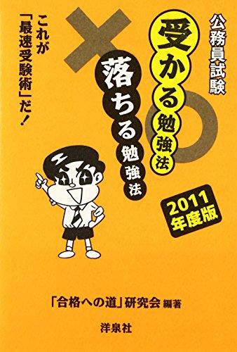 公務員試験受かる勉強法落ちる勉強法 2011年度版の詳細を見る