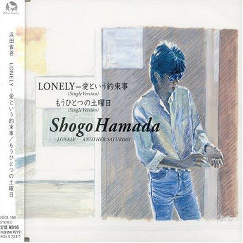 浜田省吾「もうひとつの土曜日」有名アーティストもカバーした名曲の歌詞の意味に感動!?の画像