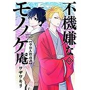 不機嫌なモノノケ庵 6.5 奉公人指南書(アルバイトマニュアル) (ガンガンコミックスONLINE)