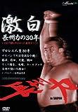 激白〜長州力の30年 [DVD]