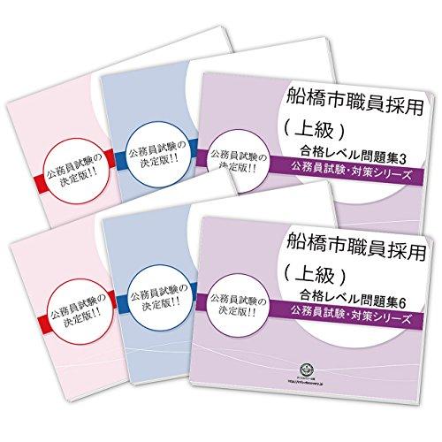 船橋市職員採用(上級)教養試験合格セット(6冊)