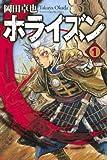 ホライズン(1) (講談社コミックス)