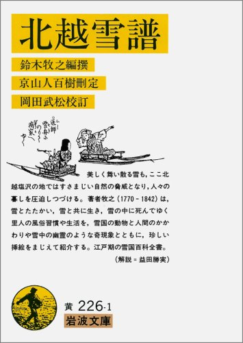 北越雪譜 (岩波文庫 黄 226-1)の詳細を見る