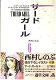 サード・ガール (6) (道草文庫)
