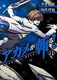アカメが斬る! 11巻 (デジタル版ガンガンコミックスJOKER)