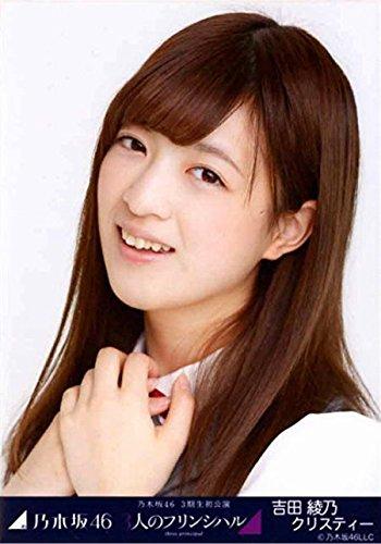 乃木坂46 吉田綾乃クリスティー 生写真 3期生 special 3人のプリンシパル ヨリ
