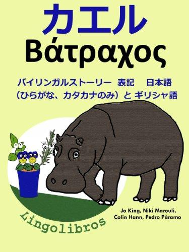 バイリンガルストーリー  表記  日本語(ひらがな、カタカナのみ)と ギリシャ語:  カエル ギリシャ語 勉強 シリーズ