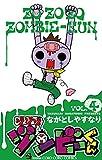 ゾゾゾ ゾンビ-くん(4) (てんとう虫コミックス)