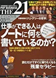 THE 21 ( ざ・にじゅういち ) 2010年 03月号 [雑誌]