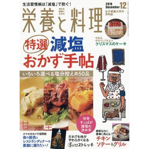 栄養と料理 2016年 12 月号 [雑誌]
