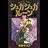 シュガシュガルーン(3) (なかよしコミックス)