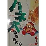 ハネ太 2 (コミックアルファシリーズ)