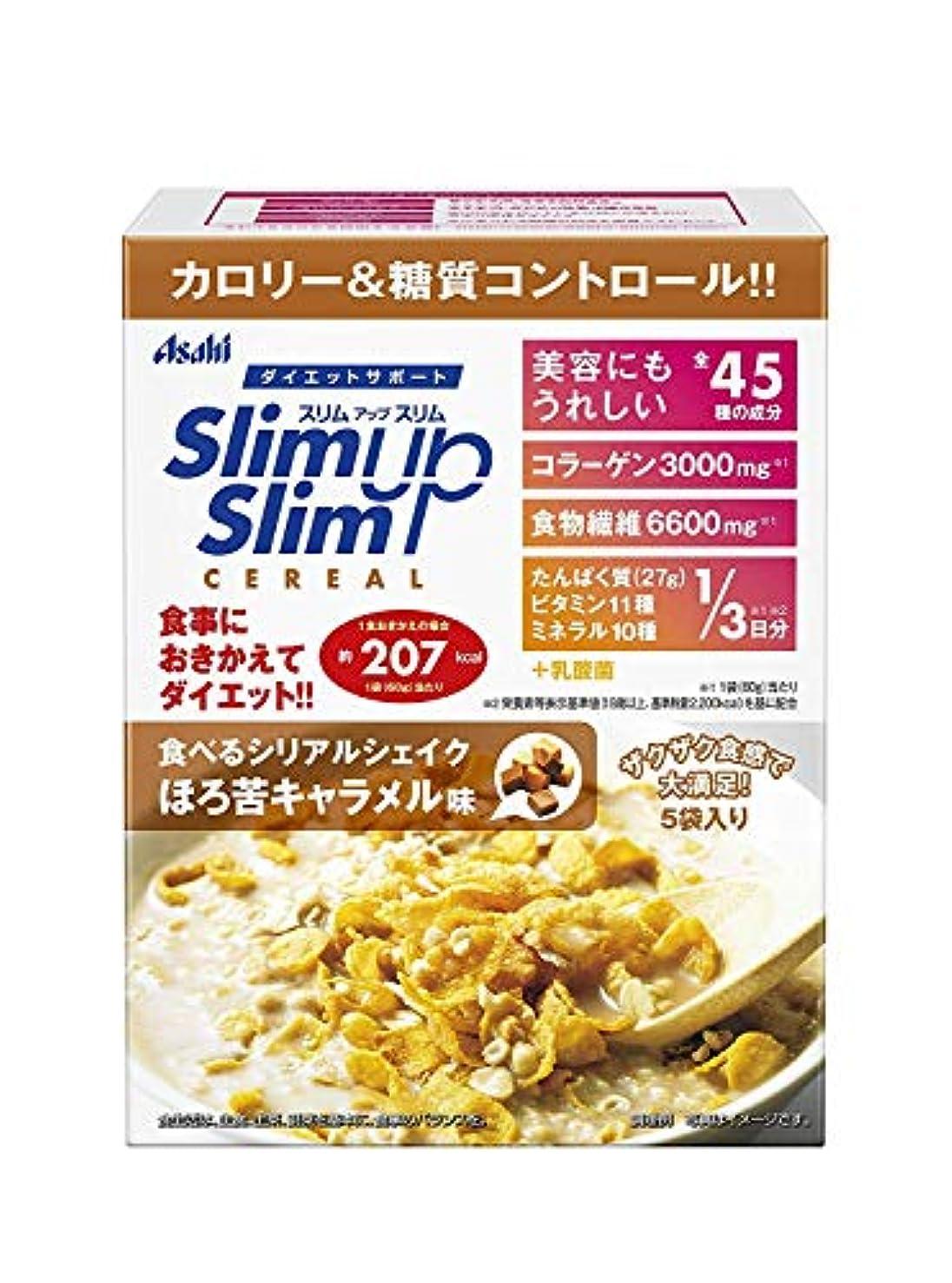 繊維空中強調するスリムアップスリム 食べるシリアルシェイク ほろ苦キャラメル味 300g (60g×5袋) ×3