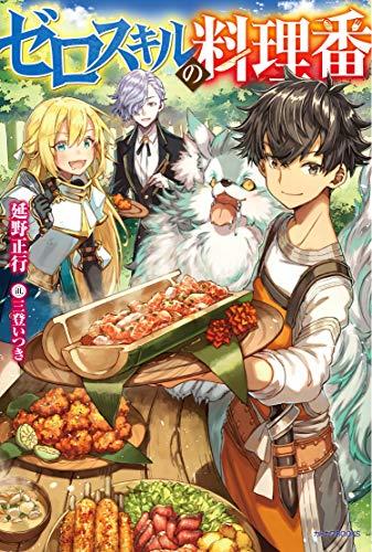 ゼロスキルの料理番 (カドカワBOOKS)