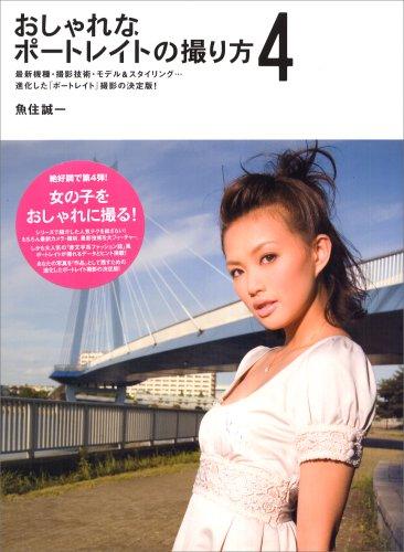 おしゃれなポートレイトの撮り方〈4〉最新機種・撮影技術・モデル&スタイリング…進化した「ポートレイト」撮影の決定版! (MARBLE BOOKS—daily made)