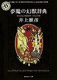 夢魔の幻獣辞典 (角川ホラー文庫)
