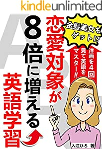 恋愛対象が8倍に増える英語学習: 洋画を4回見て金髪美女もゲット!?
