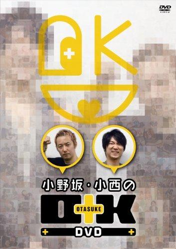 小野坂・小西のO+K DVD...