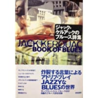 ジャック・ケルアックのブルース詩集