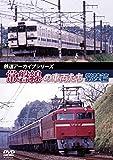 鉄道アーカイブシリーズ 常磐線の車両たち 【常陸篇】 [DVD]